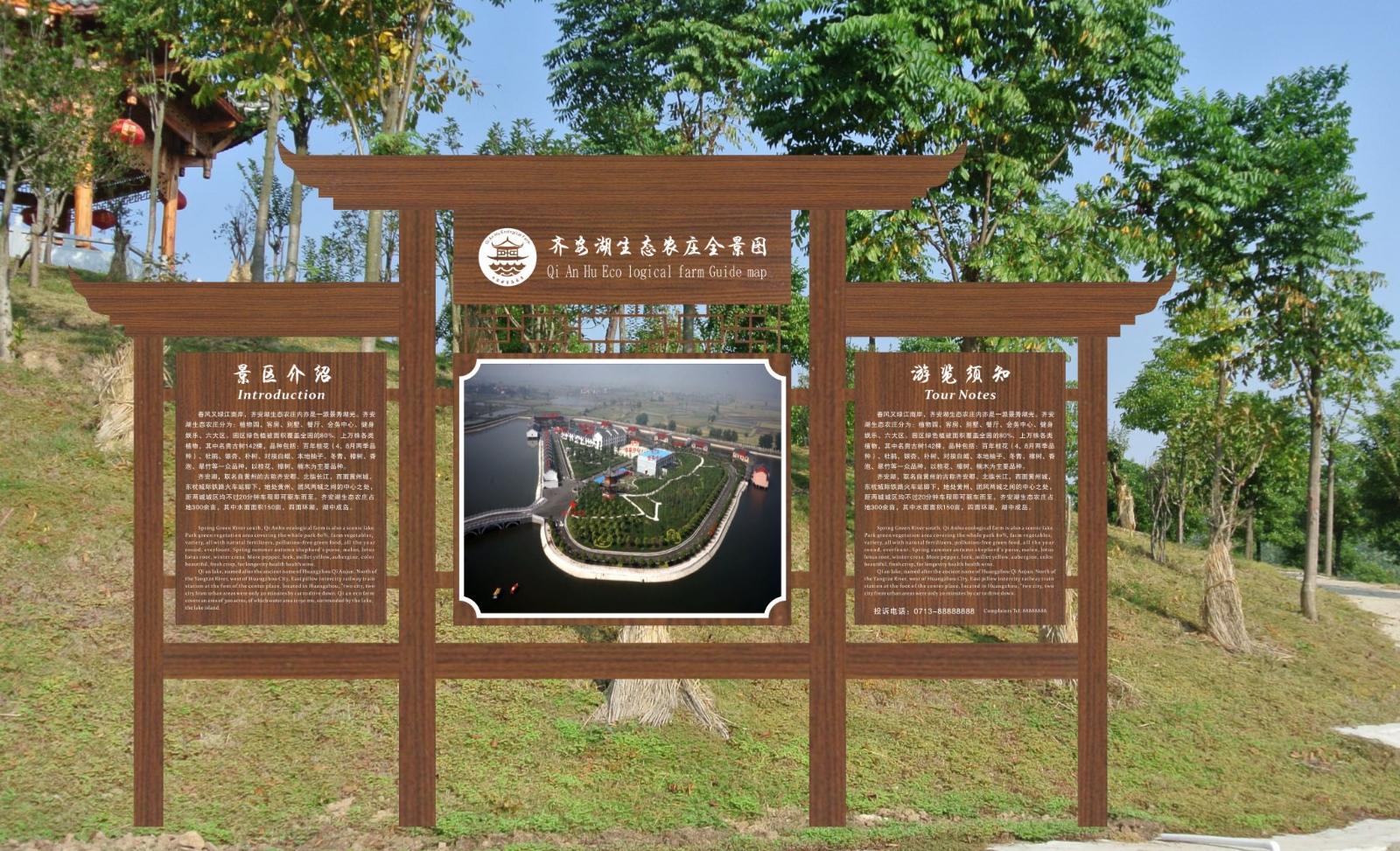 齐安湖生态农庄标识工程图片